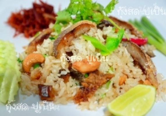 ข้าวผัดปลาเค็ม