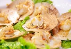 หอยเชลล์ อบเนย