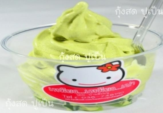 ไอศกรีม บ้านสีชมพู